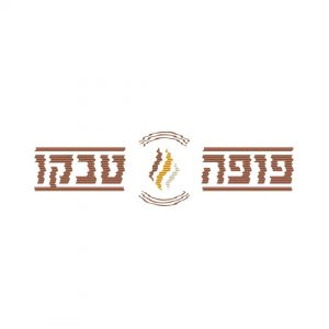 מוצר ללא תמונה פופה טבקו -רמת גן