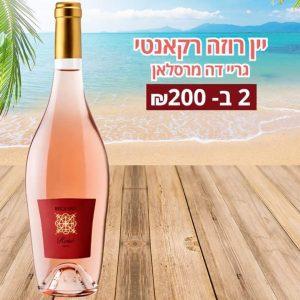 יין רקנאטי רוזה 2 ב200